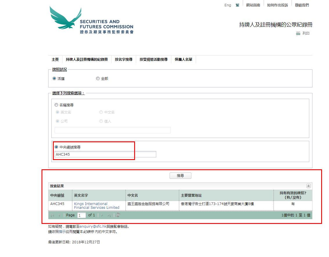 新西兰国王金融香港证监会中央编号